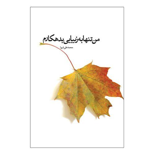 کتاب من تنها به زیبایی بدهکارم اثر محمدعلی شیوا انتشارات پرنیان خیال