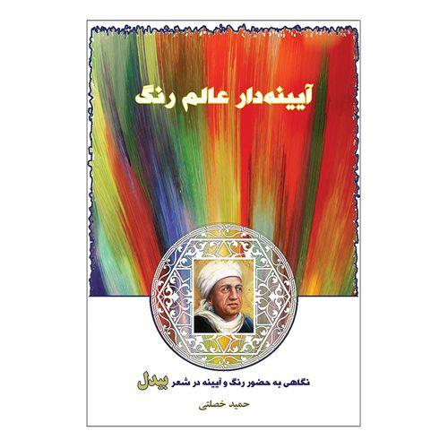 کتاب آیینه دار عالم رنگ اثر حمید خصلتی انتشارات پرنیان خیال