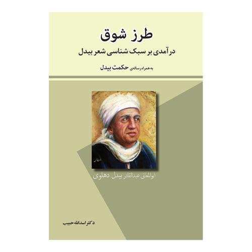 کتاب طرز شوق اثر دکتر اسدالله حبیب انتشارات پرنیان خیال