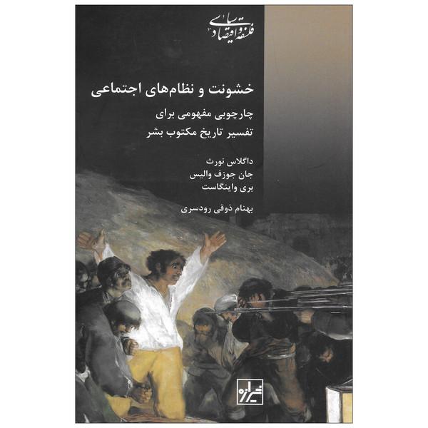کتاب خشونت و نظام های اجتماعی چارچوبی مفهومی برای تفسیر تاریخ مکتوب بشر اثر جمعی از نویسندگان نشر شیرازه