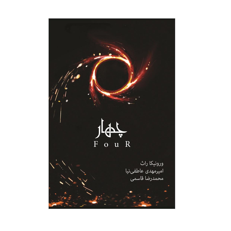 خرید                      کتاب چهار اثر ورونیکا راث انتشارات آذرباد