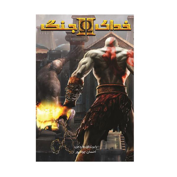 کتاب خدای جنگ کتاب دوم اثر رابرت ای واردمن انتشارات آذرباد