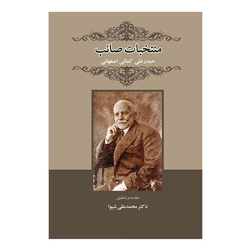 کتاب منتخبات صائب اثر حیدرعلی کمالی اصفهانی انتشارات پرنیان خیال