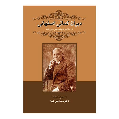 کتاب دیوان کمالی اصفهانی اثر حیدرعلی کمالی اصفهانی انتشارات پرنیان خیال