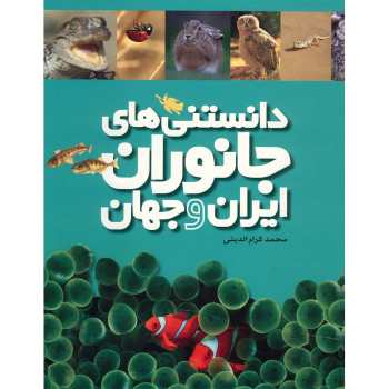 کتاب دانستنی های جانوران ایران و جهان اثر محمد کرام الدینی - شش جلدی