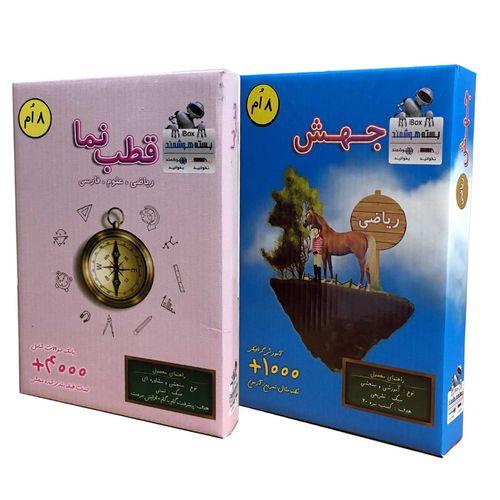 مجموعه نرم افزارهای آموزشی ریاضی علوم و فارسی جهش و قطب نمای هشتم نشر آی باکس