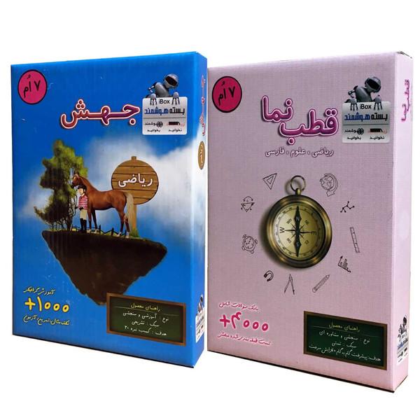 مجموعه نرم افزارهای آموزشی ریاضی علوم و فارسی، جهش و قطب نما هفتم نشر آی باکس