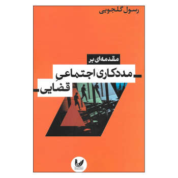 کتاب مقدمه ای بر مددکاری اجتماعی قضایی اثر رسول گلجویی نشر اندیشه احسان
