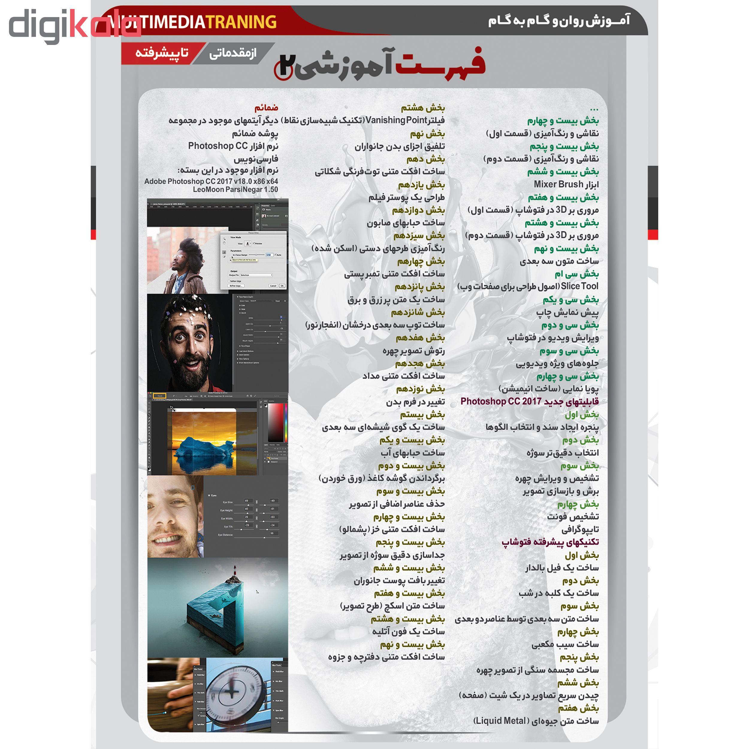 نرم افزار آموزشی PHOTOSHOP CC نشر پدیده به همراه نرم افزار آموزشی روتوش چهره در فتوشاپ نشر پدیا سافت
