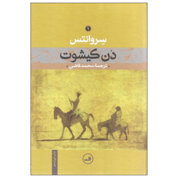 کتاب دن کیشوت اثر سروانتس نشر ثالث دو جلدی