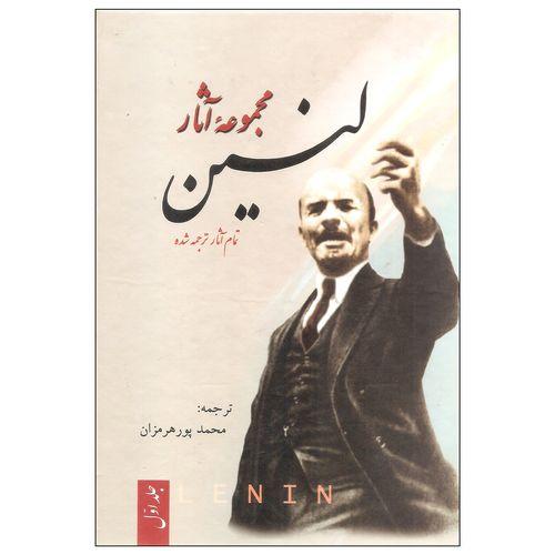 کتاب مجموعه آثار لنین اثر لنین نشر فردوس سه جلدی
