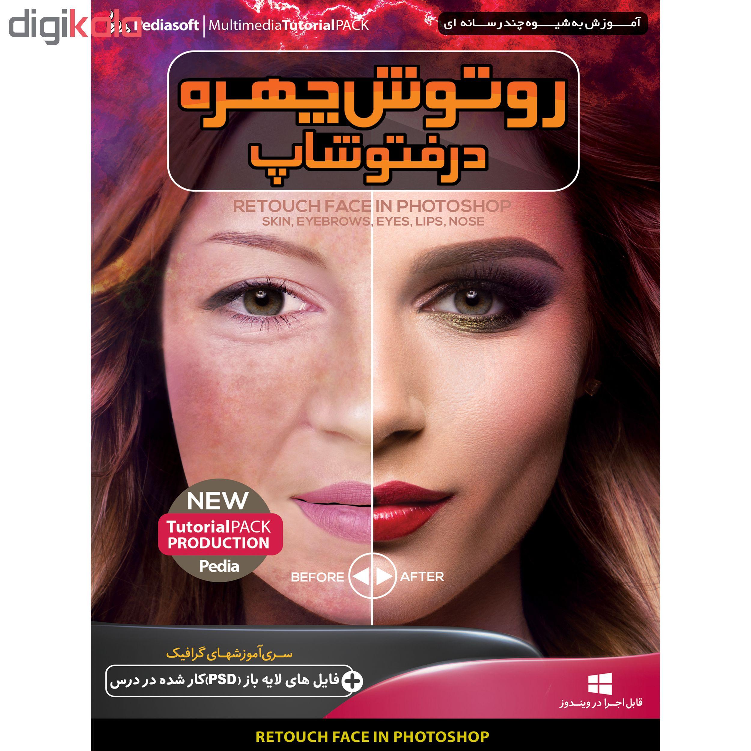 نرم افزار آموزشی رتوش چهره در فتوشاپ نشر پدیا سافت به همراه آموزش رازهای فتوشاپ حرفه ای نشر الکترونیک پانا