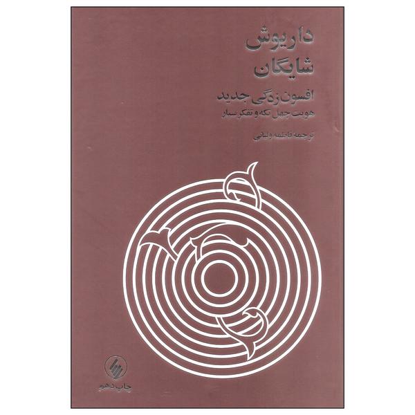 کتاب افسون زدگی جدید اثر داریوش شایگان انتشارات فرزان روز