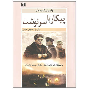 کتاب پیکار با سرنوشت اثر واسیلی گروسمان نشر نیلوفر