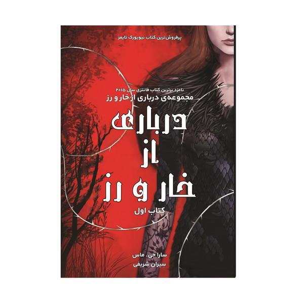 کتاب مجموعه درباری از خار و رز کتاب اول اثر ساراجی.ماس انتشارات آذرباد