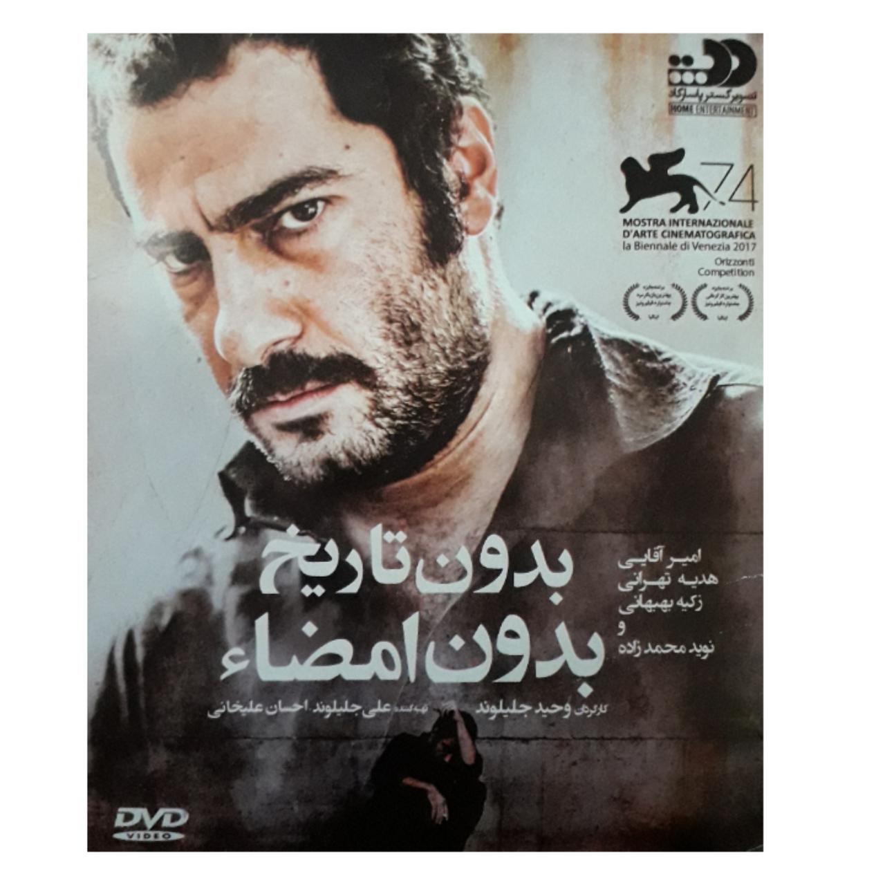 فیلم سینمایی بدون تاریخ بدون امضاء نشر تصویر گستر پاسارگاد