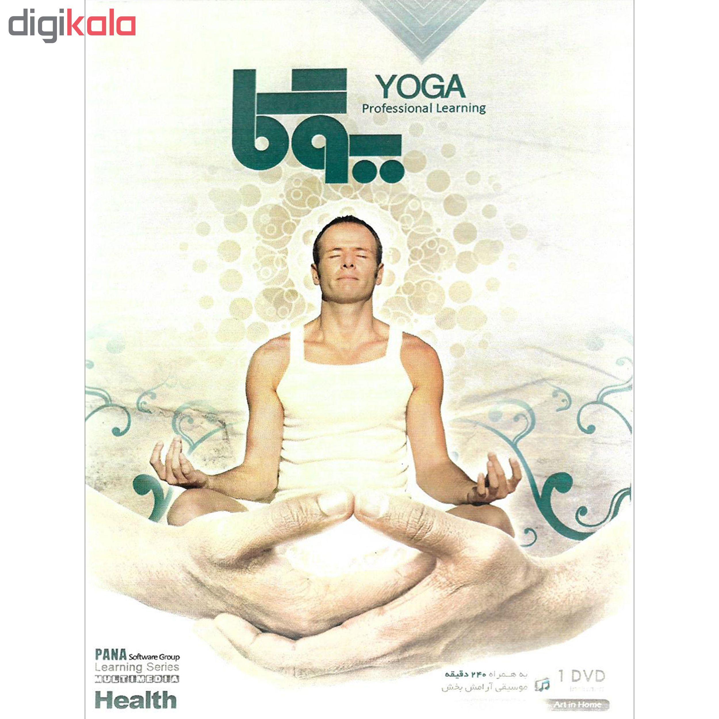 نرم افزار آموزشی یوگا و مدیتیشن نشر پدیده به همراه نرم افزار آموزشی یوگا نشر پانا