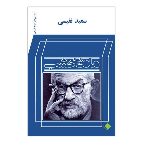 کتاب ماه نخشب اثر سعید نفیسی انتشارات پرنیان خیال