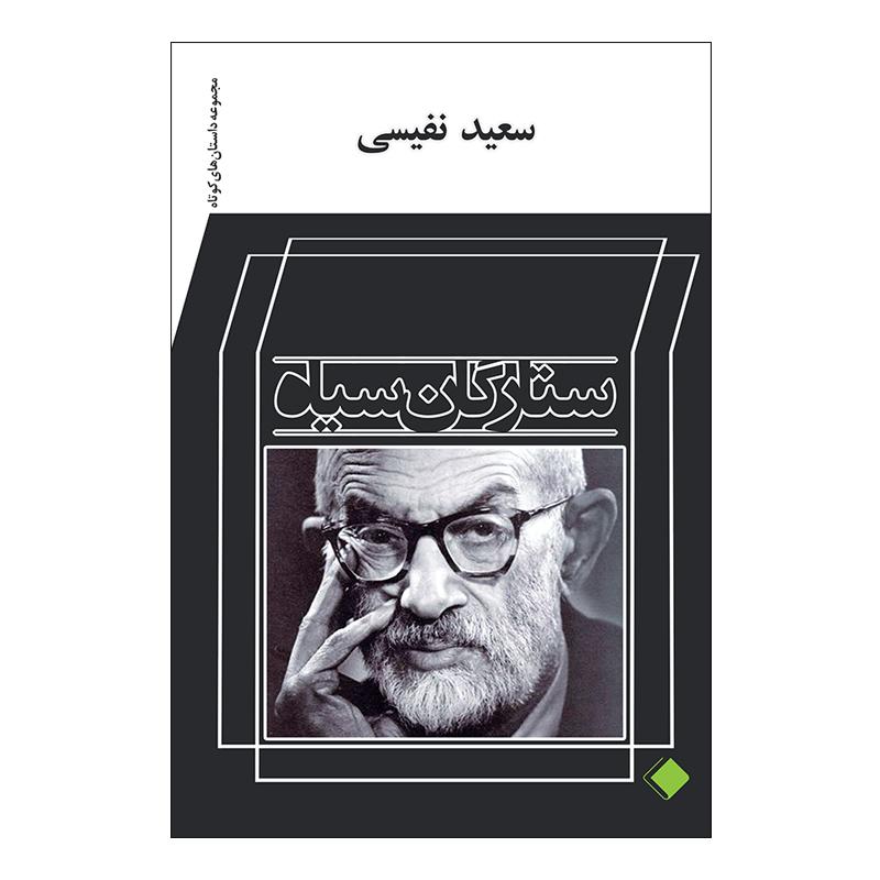 کتاب ستارگان سیاه اثر سعید نفیسی انتشارات پرنیان خیال
