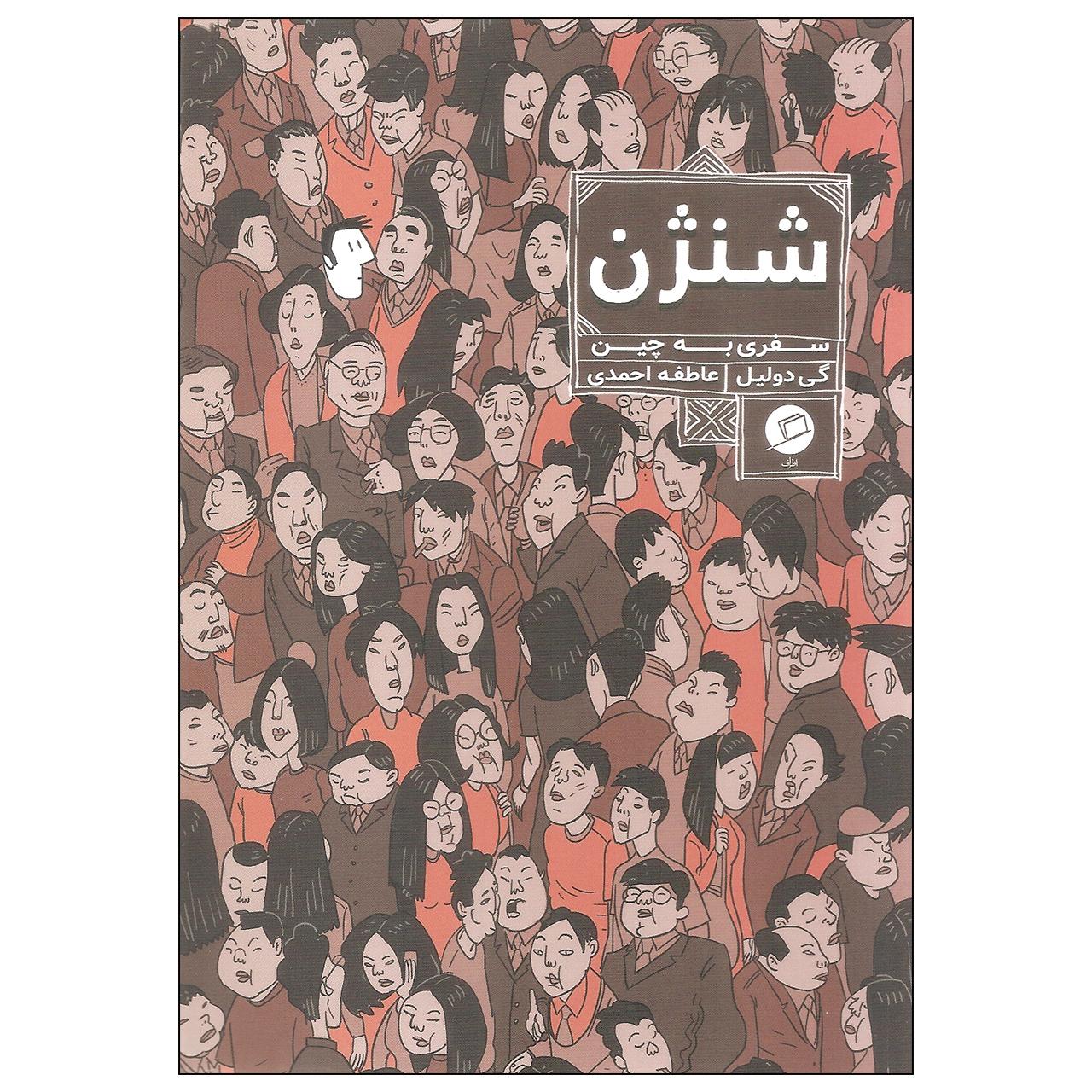 خرید                      کتاب شنژن اثر گی دولیل نشر اطراف