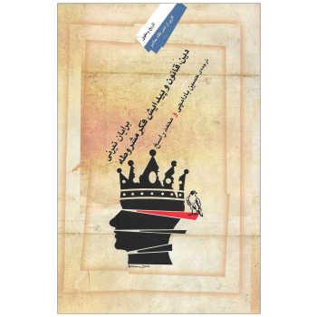 کتاب دین قانون و پیدایش فکر مشروطه اثر برایان تیرنی نشر نگاه معاصر