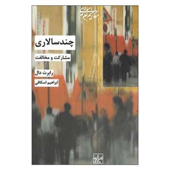 کتاب چند سالاری مشارکت و مخالفت اثر رابرت دال نشر شیرازه