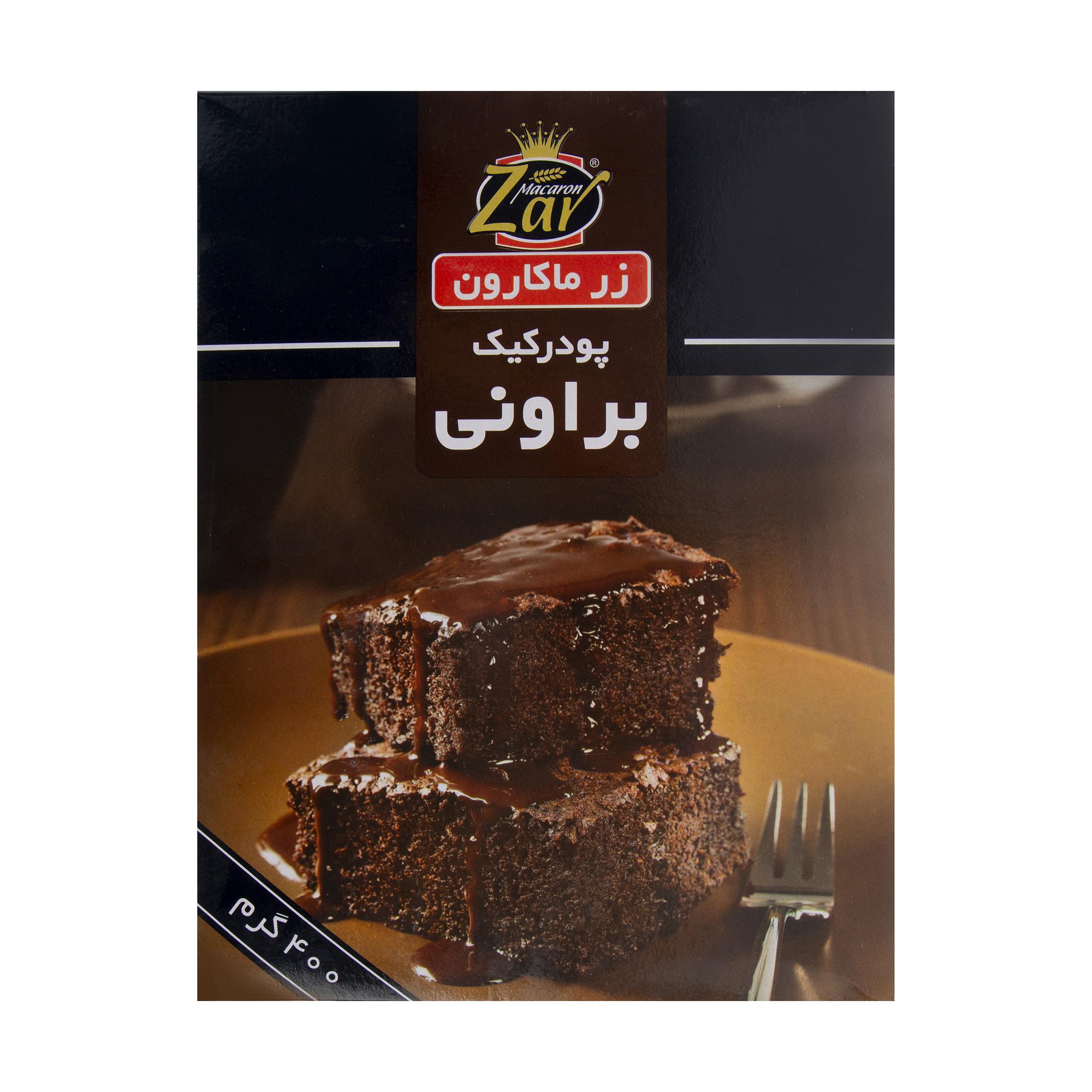 پودر کیک براونی زر ماکارون وزن 400 گرم
