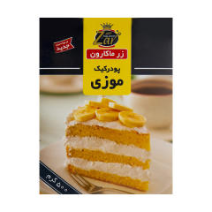 پودر کیک موزی زر ماکارون وزن 500 گرم