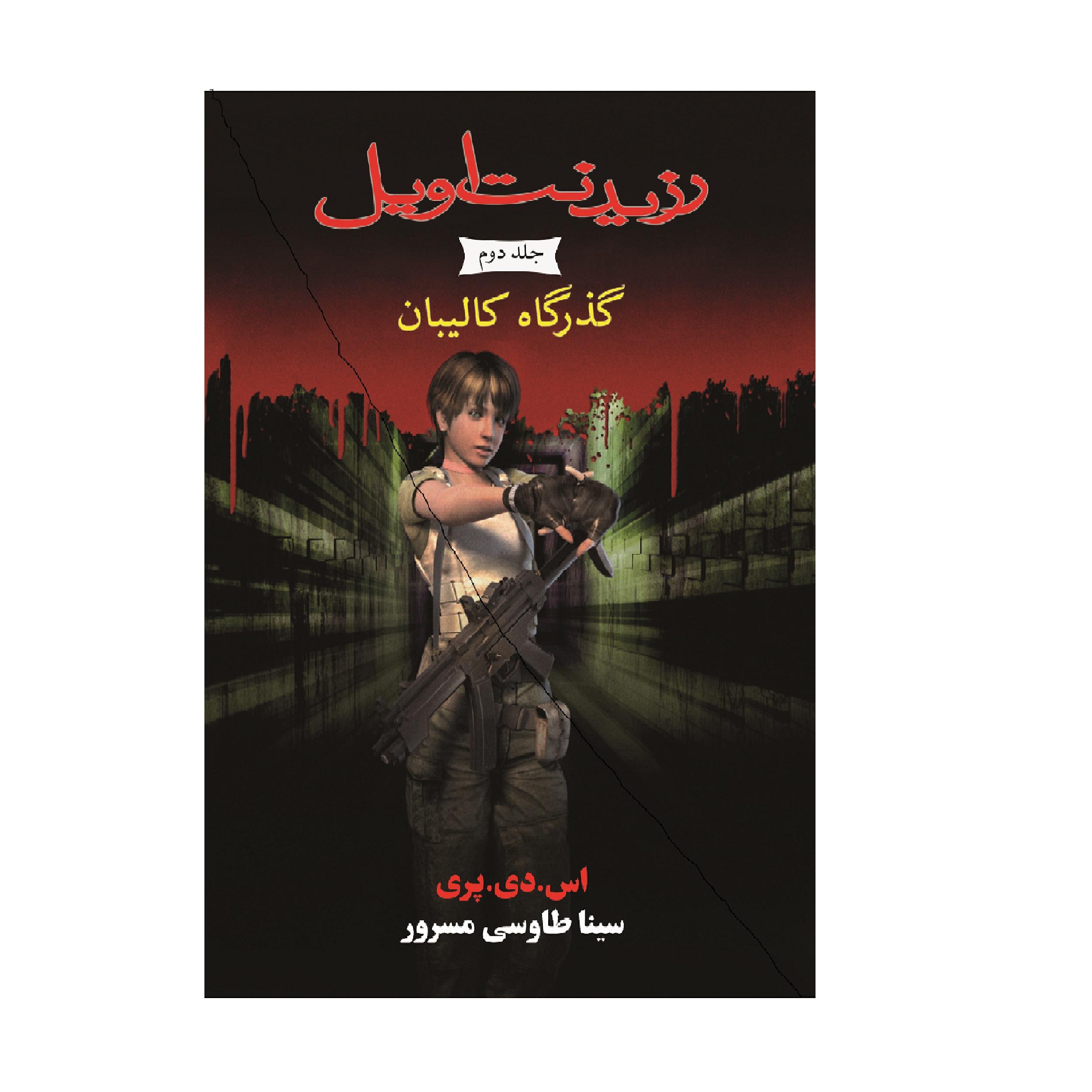 خرید                      کتاب رزیدنت اویل گذرگاه کالیبان جلد دوم اثر اس.دی.پری انتشارات آذرباد