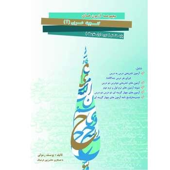 کتاب مجموعه آزمون های گنجینه عربی (2) پایه هشتم اثر یوسف رسولی انتشارات آلتین