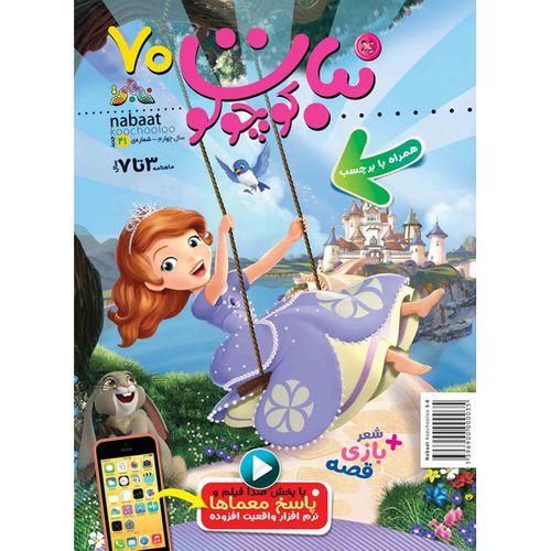 مجله نبات کوچولو شماره 70