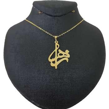 گردنبند زنانه طرح  اسم زهرا کد B070