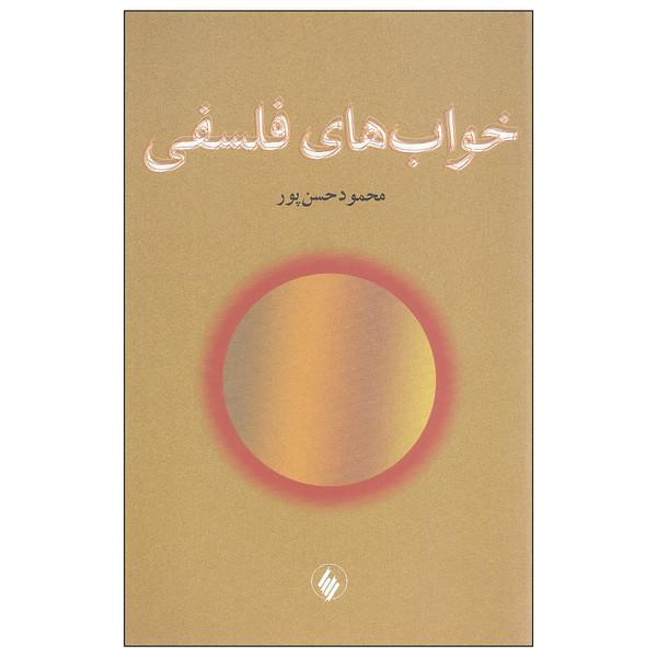 کتاب خواب های فلسفی اثر محمود حسن پور انتشارات فرزان روز