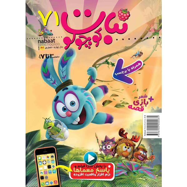 مجله نبات کوچولو شماره 71