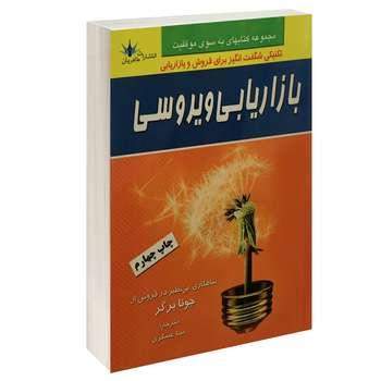 کتاب بازاریابی ویروسی اثر جونا برگر انتشارات طاهریان