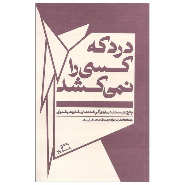 کتاب درد که کسی را نمی کشد اثر جاناتان فرنزن نشر اطراف