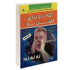 کتاب 250 راه برای گفتن نه اثر دکتر سوزان نیومن انتشارات طاهریان