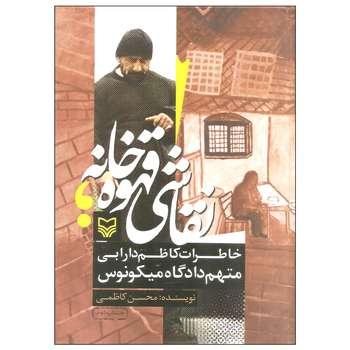 کتاب نقاشی قهوه خانه اثر محسن کاظمی انتشارات سوره مهر