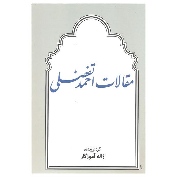 کتاب مقالات احمد تفضلی اثر ژاله آموزگار انتشارات توس