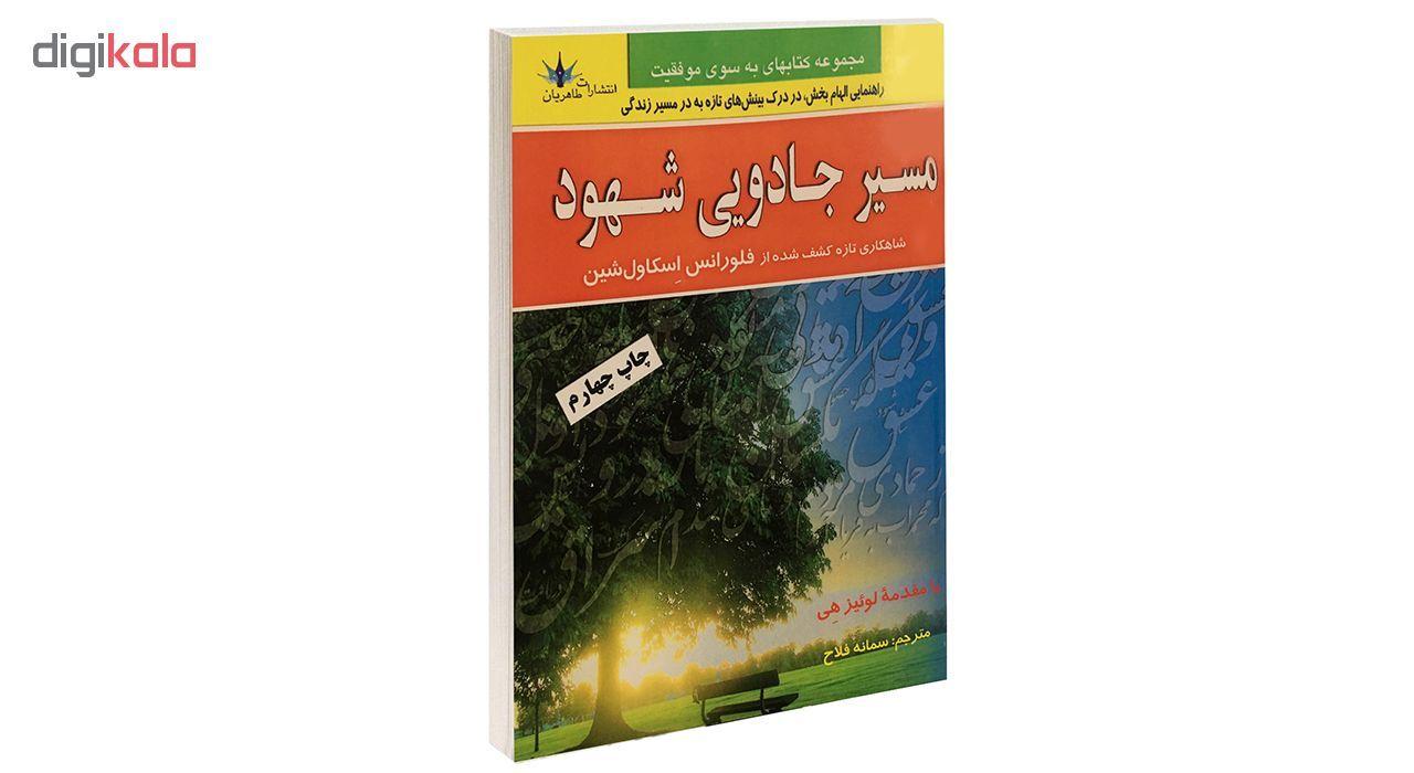 کتاب مسیر جادویی شهود اثر فلورانس اسکاول شین انتشارات طاهریان main 1 1