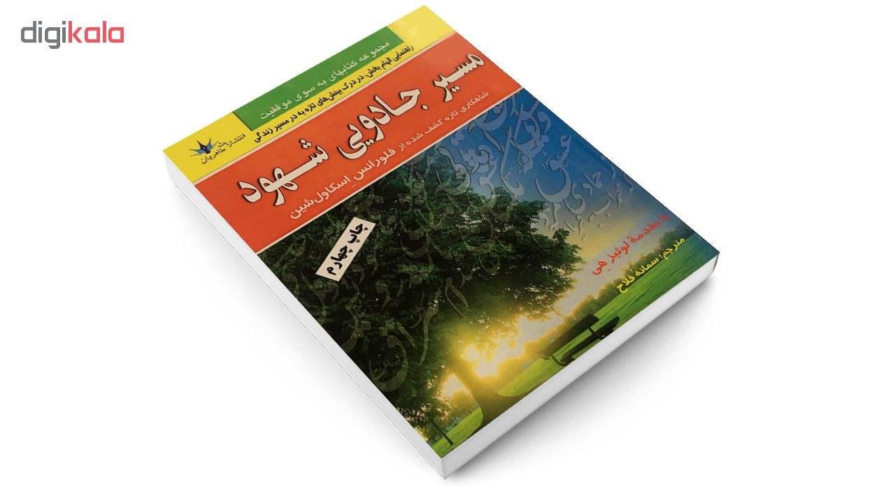 کتاب مسیر جادویی شهود اثر فلورانس اسکاول شین انتشارات طاهریان main 1 3
