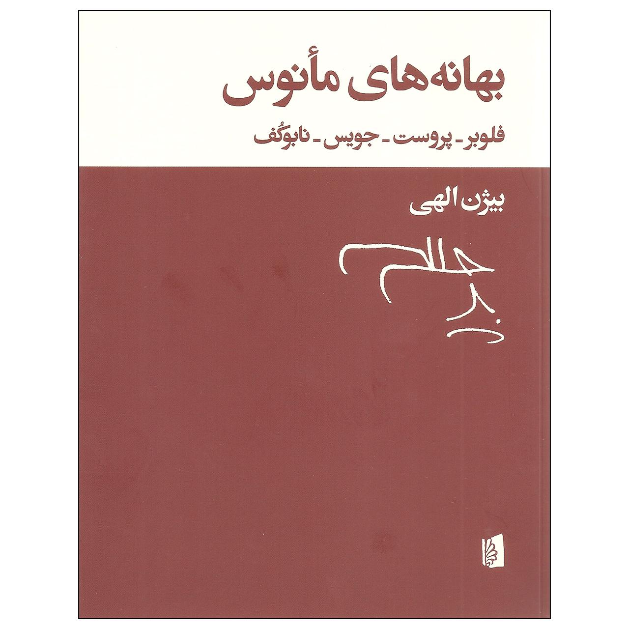 خرید                      کتاب بهانه های مانوس اثر جمعی از نویسندگان نشر بیدگل