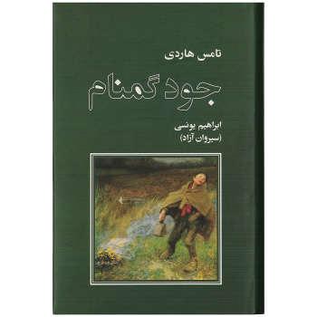 کتاب جود گمنام اثر تامس هاردی