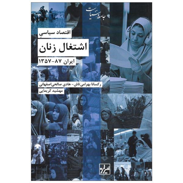 کتاب اقتصاد سیاسی اشتغال زنان ایران 87_1357 اثر رکسانا بهرامی تاش و هادی صالحی اصفهانی نشر شیرازه