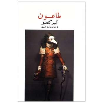 کتاب طاعون اثر آلبر کامو نشر آسو