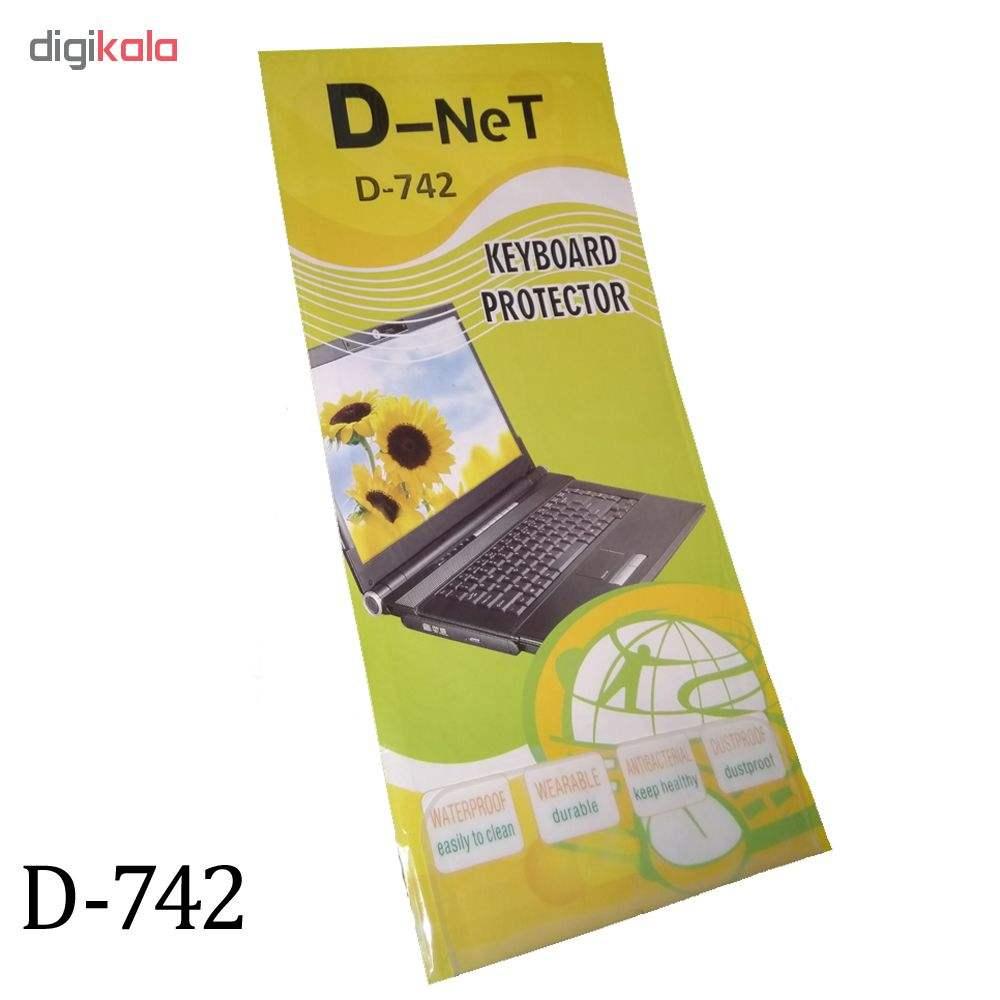 محافظ کیبورد دی-نت مدل D-742 مناسب برای لپ تاپ های 15 اینچ main 1 2