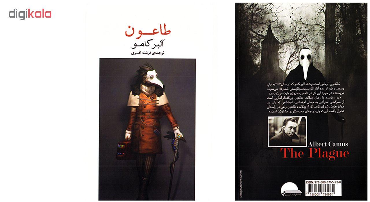 کتاب طاعون اثر آلبر کامو نشر آسو main 1 2