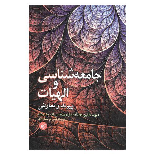 کتاب جامعه شناسی و الهیات پیوند وتعارض اثر جمعی از نویسندگان انتشارات ترجمان
