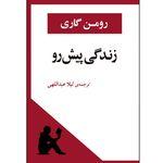 کتاب زندگی پیش رو اثر رومن گاری انتشارات جامی thumb