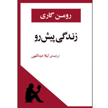 کتاب زندگی پیش رو اثر رومن گاری انتشارات جامی